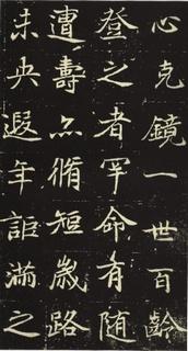 (北魏)楷书_元倪墓志铭0009作品欣赏