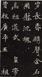 (北魏)楷书_元倪墓志铭0011作品欣赏