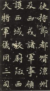 (北魏)楷书_元倪墓志铭0012作品欣赏