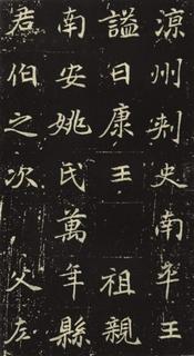 (北魏)楷书_元倪墓志铭0013作品欣赏