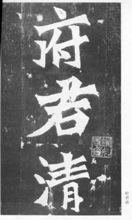 魏 张猛龙碑 魏碑 毛笔书画展览北魏三典轩书法绘画网图片