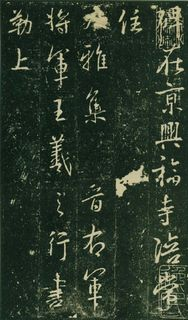 唐人(唐)大雅集王羲之行书兴福寺半截碑0001作品欣赏