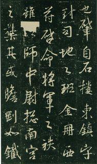 唐人(唐)大雅集王羲之行书兴福寺半截碑0002作品欣赏