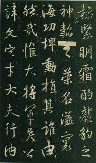 唐人(唐)大雅集王羲之行书兴福寺半截碑0003作品欣赏