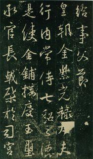 唐人(唐)大雅集王羲之行书兴福寺半截碑0004作品欣赏
