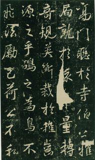 唐人(唐)大雅集王羲之行书兴福寺半截碑0005作品欣赏