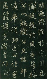 唐人(唐)大雅集王羲之行书兴福寺半截碑0006作品欣赏