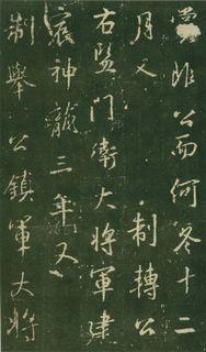 唐人(唐)大雅集王羲之行书兴福寺半截碑0007作品欣赏