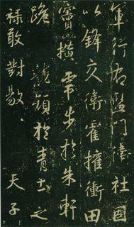 唐人(唐)大雅集王羲之行书兴福寺半截碑0008作品欣赏