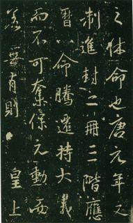 唐人(唐)大雅集王羲之行书兴福寺半截碑0009作品欣赏