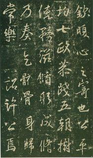 (唐)大雅集王羲之行书兴福寺半截碑0010作品欣赏