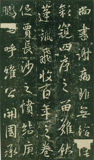 唐人(唐)大雅集王羲之行书兴福寺半截碑0011作品欣赏