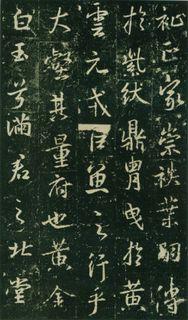 (唐)大雅集王羲之行书兴福寺半截碑0012作品欣赏