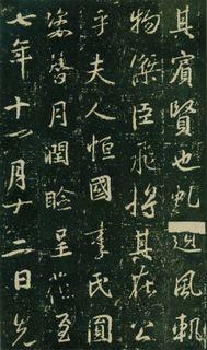 (唐)大雅集王羲之行书兴福寺半截碑0013作品欣赏