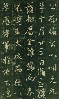 (唐)大雅集王羲之行书兴福寺半截碑0014作品欣赏