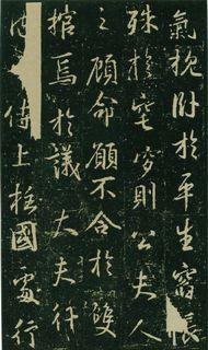(唐)大雅集王羲之行书兴福寺半截碑0015作品欣赏