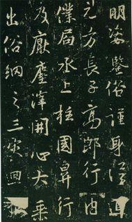 (唐)大雅集王羲之行书兴福寺半截碑0016作品欣赏