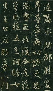 (唐)大雅集王羲之行书兴福寺半截碑0017作品欣赏
