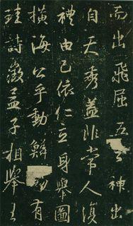 (唐)大雅集王羲之行书兴福寺半截碑0018作品欣赏