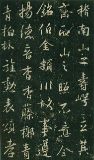(唐)大雅集王羲之行书兴福寺半截碑0019作品欣赏