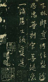(唐)大雅集王羲之行书兴福寺半截碑0020作品欣赏