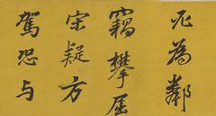 (明)董其昌行书论书并书杜甫诗卷0006作品欣赏