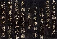 怀仁(唐)怀仁集王羲之书大唐三藏圣教序拓本0001作品欣赏