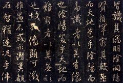 怀仁(唐)怀仁集王羲之书大唐三藏圣教序拓本0002作品欣赏