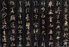 怀仁(唐)怀仁集王羲之书大唐三藏圣教序拓本0003作品欣赏