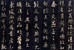 怀仁(唐)怀仁集王羲之书大唐三藏圣教序拓本0004作品欣赏