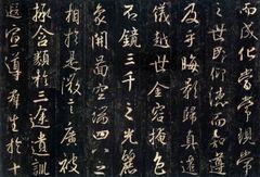 怀仁(唐)怀仁集王羲之书大唐三藏圣教序拓本0005作品欣赏