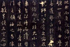 怀仁(唐)怀仁集王羲之书大唐三藏圣教序拓本0006作品欣赏
