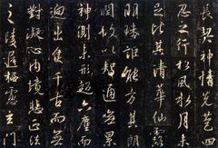 怀仁(唐)怀仁集王羲之书大唐三藏圣教序拓本0007作品欣赏