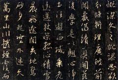 怀仁(唐)怀仁集王羲之书大唐三藏圣教序拓本0008作品欣赏