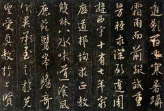 怀仁(唐)怀仁集王羲之书大唐三藏圣教序拓本0009作品欣赏
