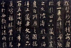 怀仁(唐)怀仁集王羲之书大唐三藏圣教序拓本0010作品欣赏