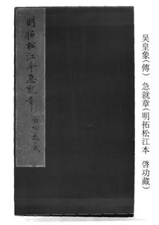 (三国_吴)皇象急就章明拓松江本.pdf0001作品欣赏