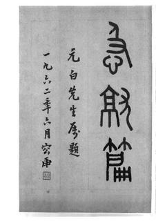 (三国_吴)皇象急就章明拓松江本.pdf0003作品欣赏