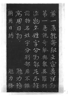 (三国_吴)皇象急就章明拓松江本.pdf0004作品欣赏