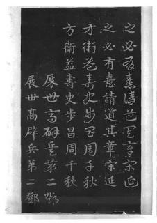 (三国_吴)皇象急就章明拓松江本.pdf0005作品欣赏