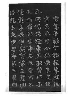(三国_吴)皇象急就章明拓松江本.pdf0007作品欣赏