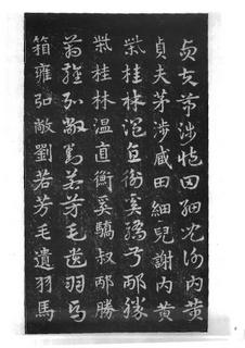 (三国_吴)皇象急就章明拓松江本.pdf0008作品欣赏