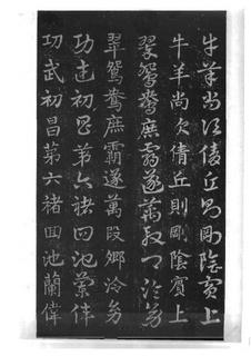 (三国_吴)皇象急就章明拓松江本.pdf0009作品欣赏