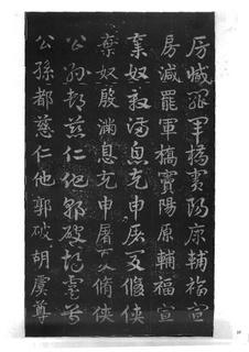 (三国_吴)皇象急就章明拓松江本.pdf0010作品欣赏