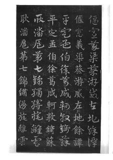 (三国_吴)皇象急就章明拓松江本.pdf0011作品欣赏