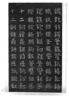 (三国_吴)皇象急就章明拓松江本.pdf0013作品欣赏