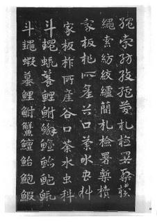 (三国_吴)皇象急就章明拓松江本.pdf0016作品欣赏