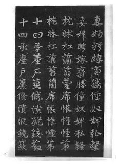 (三国_吴)皇象急就章明拓松江本.pdf0017作品欣赏
