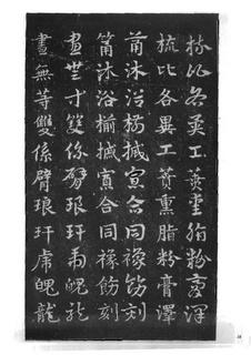(三国_吴)皇象急就章明拓松江本.pdf0018作品欣赏