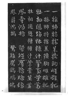 (三国_吴)皇象急就章明拓松江本.pdf0025作品欣赏